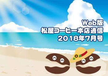 Web版 松屋コーヒー本店通信 2018年7月号