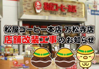 松屋コーヒー本店 万松寺店 改装休業のお知らせ