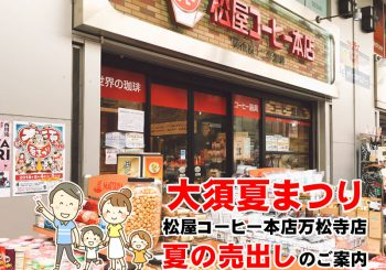 大須夏まつり 万松寺店 夏の売出しのご案内