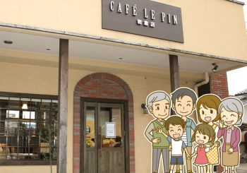 CAFE LE PIN岩倉店 秋の感謝祭のお知らせ
