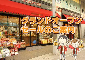 松屋コーヒー本店 万松寺店 グランドオープンセール開催のご案内