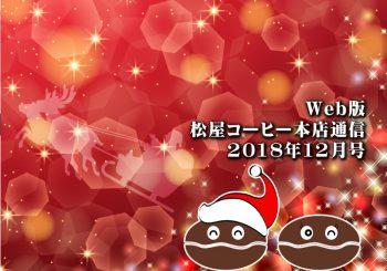 Web版 松屋コーヒー本店通信 2018年12月号