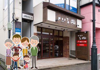 珈食房 る ぱん新瑞橋店 冬の感謝祭