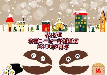 Web版 松屋コーヒー本店通信 2019年2月号