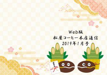 Web版 松屋コーヒー本店通信 2019年1月号