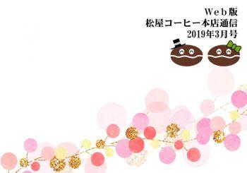 Web版 松屋コーヒー本店通信 2019年3月号