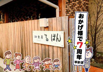 珈食房る ぱん平針店 7周年感謝祭