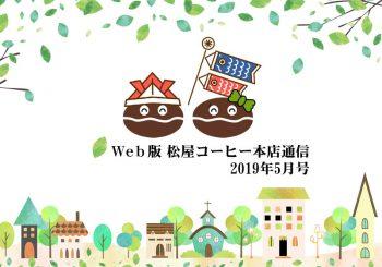 Web版 松屋コーヒー本店通信 2019年5月号