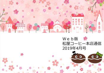 Web版 松屋コーヒー本店通信 2019年4月号