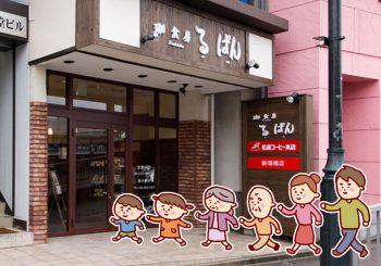 珈食房る ぱん新瑞橋店 9周年感謝祭のご案内