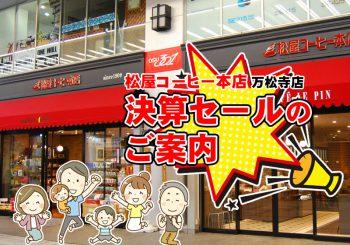松屋コーヒー本店 万松寺店 決算セールのご案内