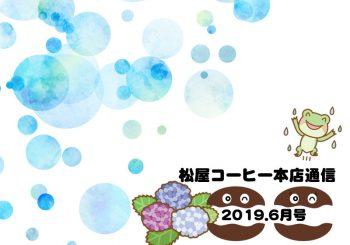 Web版 松屋コーヒー本店通信 2019年6月号