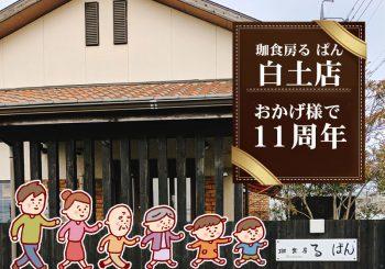 珈食房る ぱん白土店 「11周年感謝祭」のご案内