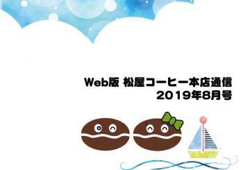 Web版 松屋コーヒー本店通信 2019年8月号