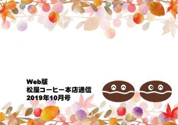 web版松屋コーヒー本店通信2019年10月号