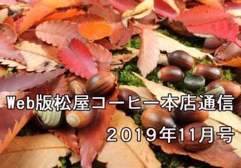 Web版松屋コーヒー本店通信2019年11月号