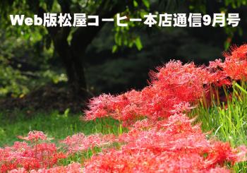 Web版松屋コーヒー本店通信9月号