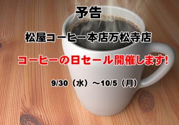 万松寺店にてコーヒーの日セール開催します