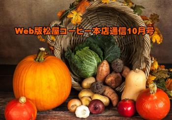 Web版松屋コーヒー本店通信10月号