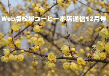 Web版松屋コーヒー本店通信12月号