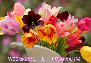 WEB版松屋コーヒー本店通信4月号